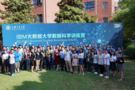 IBM大数据平台及虚拟实验室落地上海交大
