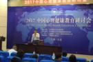 京师博仁承办2017中国心理健康教育研讨会