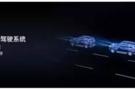 恒润科技ADAS助力上汽大通D90震撼上市