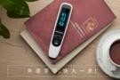 开学季外语阅读助力法宝——汉王e典笔T800