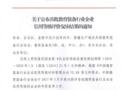 中國教育裝備行業協會信用評價工作委員會關于公布首批教育裝備行業企業信用等級評價復審結果的通知