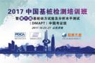 2017中国基桩检测培训班暨第六届基桩动力试验及分析水平测试(DMAPT)中国考证班