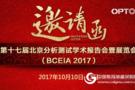 欧波同诚邀您十月相约 BCEIA2017