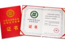 2017中国包装联合会科技奖:Labthinkg荣获