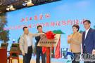 山東應急管理學院成立 省內首個應急管理本科教育院校