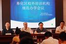 宁波市奉化区53家培训机构签订规范办学承诺书