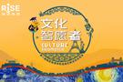 """上海瑞思文化智愿者燃情舞臺,讓文化""""活""""起來"""