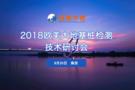 欧美大地基桩检测技术研讨会(南京站)