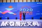 助力中国美育 晨光未来可期 2020中国美术行业峰会-西安会场开幕