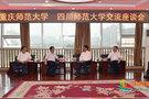 四川师范大学与重庆师范大学签署教师教育协同创新战略合作框架协议