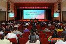 北京农学院召开2020年秋季学期工作部署会