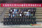 大连医科大学召开2020级学生军训动员大会