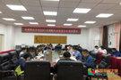 成都师范学院召开2021届本科师范生实习教育派遣工作会议