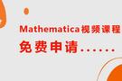 Mathematica免费软件应用视频课程
