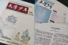 小苔思维创始人、大语文名师李渲竹作品荣登《文学少年》期刊