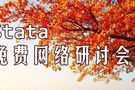 Stata Short courses培训  北京友万
