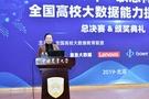 """2019年""""联想杯""""全国高校大数据能力提升大赛总决赛在中国农大举行"""