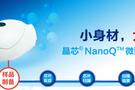 小身材,大能量——晶芯NanoQ微型分光光度计