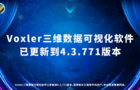 Voxler三维数据可视化软件已更新到4.3.771版本