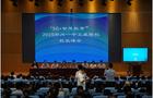 希沃交互智能录播,点亮2019年郑州一中卫星联校校长峰会