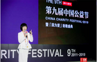 让科技和公益同行千里   希沃荣获第九届中国公益节双料大奖