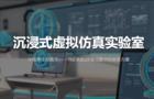 教育信息化2.0 |中视典沉浸式虚拟仿真实验室为教育创新赋能