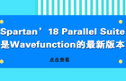 Spartan'18 Parallel Suite是Wavefunction的最新版本