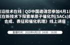 QD中国邀请您参加4月1日《在新技术下探索单原子催化剂(SACs)的合成、表征和催化机理》线上讲座