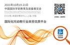 2021中国国际学前教育及装备展览会∣CPE 中国幼教展参展邀请函