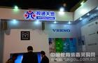 专业音视频系统提供商——北京视通天地科技发展有限公司参加第25届北京教育装备展