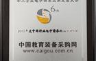 """中国教育装备采购网荣膺""""中国行业电子商务网站TOP100"""""""