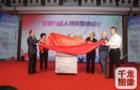 丰台区成立北京首家职成一体化教育集团