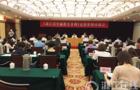 《浙江省学前教育条例》9月1日起正式实施