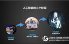 赵飞龙:人工智能支撑下的教与学变革