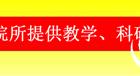 杭州格檀教育为高校科研院所提供教学、科研、应用一站式采购服务