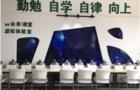 欧雷学院 | VR创客教室解决方案
