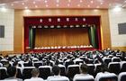 济源:召开全市教育大会,为教师派发红利