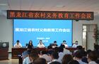 黑龙江省农村义务教育工作会议召开