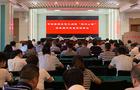 四川省最大的合法配资平台厅召开学校联网攻坚行动推进会