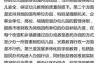 北京:入园贵已不存在 将强调幼教入职门槛