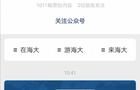 大连海事大学开启华为云WeLink视频会议系统服务