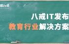 八戒IT发布教育行业解决方案