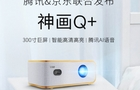 腾讯、京东、神画联合发布神画Q+智能影院