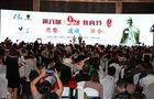 北京愛滿人間教育集團第六屆928教育節在泰安成功舉辦