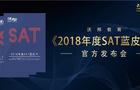 沃邦教育发布《2018年度SAT蓝皮书》 树立行业标杆 展现教研实力