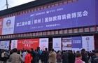 2019第二屆中國國際教育裝備博覽會在鄭州舉行