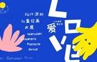 2019深圳儿童绘画大展今日开端搜集著作