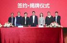 杭州西奥电梯&浙大MBA项目实践基地签约授牌仪式成工举办