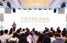 《中国金融科技教育与应用创新联盟》宣布成立