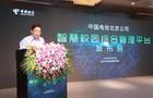 北京电信发布智慧校园综合管理平台